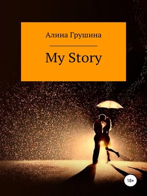cover image of My Story