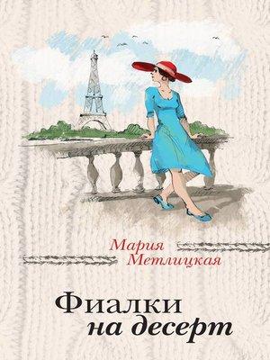 cover image of Фиалки на десерт (сборник)