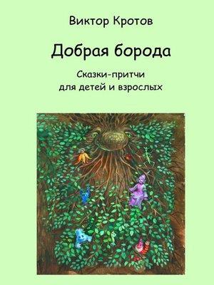 cover image of Добрая борода. Сказки-притчи для детей и взрослых