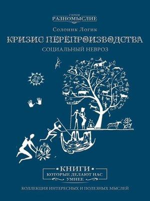 cover image of Кризис перепроизводства. Социальный невроз