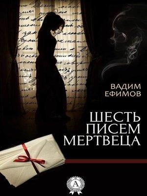 cover image of Шесть писем мертвеца