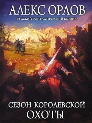 cover image of Сезон королевской охоты