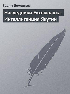 cover image of Наследники Ексекюляха. Интеллигенция Якутии
