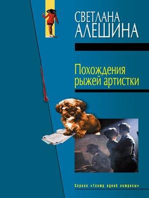 cover image of Похождения рыжей артистки