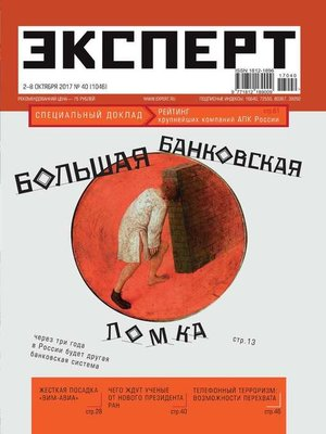 cover image of Эксперт 40-2017
