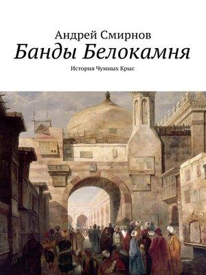 cover image of Банды Белокамня. История ЧумныхКрыс