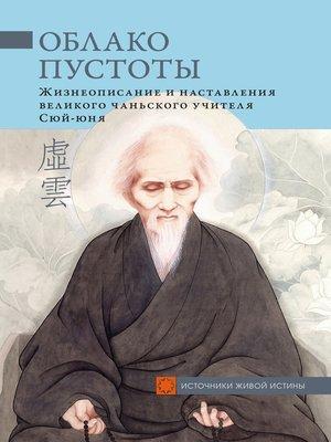 cover image of Облако Пустоты. Жизнеописание инаставления великого чаньского учителя Сюй-юня