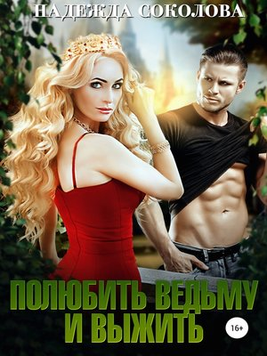 cover image of Полюбить ведьму и выжить