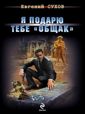 cover image of Я подарю тебе «общак»