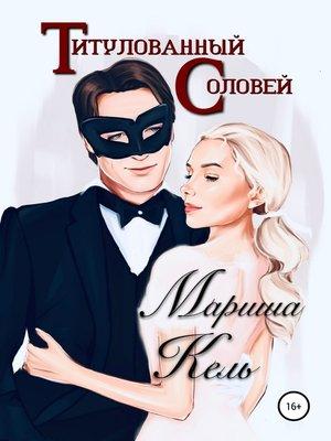 cover image of Титулованный Соловей