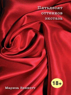 cover image of Пятьдесят оттенков экстаза