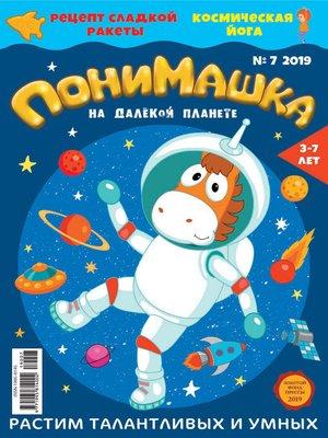 cover image of ПониМашка. Развлекательно-развивающий журнал. №07/2019