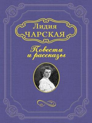 cover image of Волшебная сказка