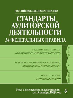cover image of Стандарты аудиторской деятельности. 34 Федеральных правила. Текст с изменениями и дополнениями на 2009 г.