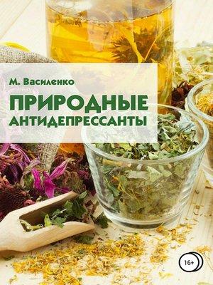 cover image of Природные антидепрессанты