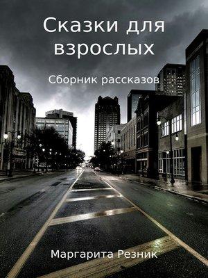 cover image of Сказки для взрослых. Сборник рассказов