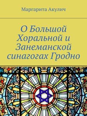cover image of ОБольшой Хоральной и Занеманской синагогах Гродно