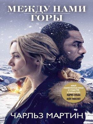 cover image of Между нами горы