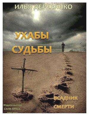 cover image of Всадник смерти