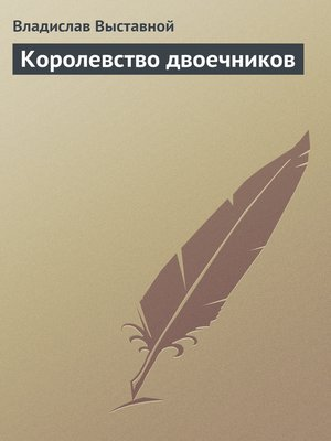cover image of Королевство двоечников