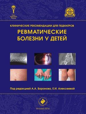 cover image of Ревматические болезни у детей