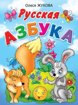 cover image of Русская азбука