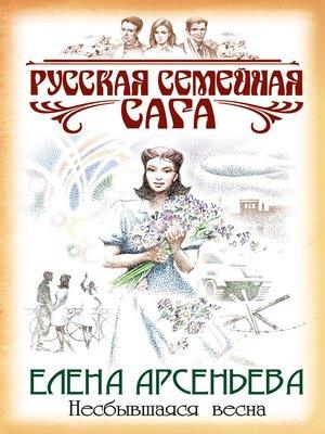 cover image of Несбывшаяся весна