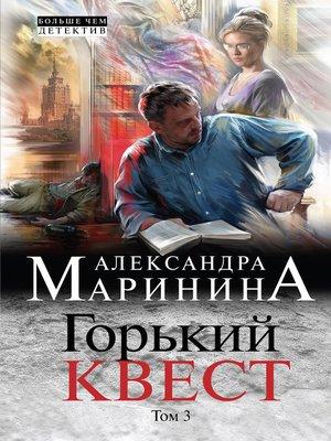 cover image of Горький квест. Том 3