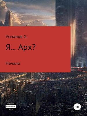 cover image of Я... Арх?