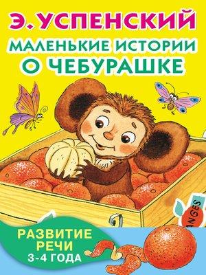 cover image of Маленькие истории о Чебурашке. Развитие речи. 3-4 года