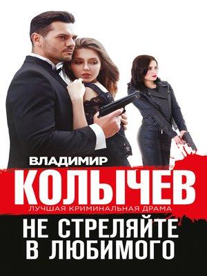 cover image of Не стреляйте в любимого