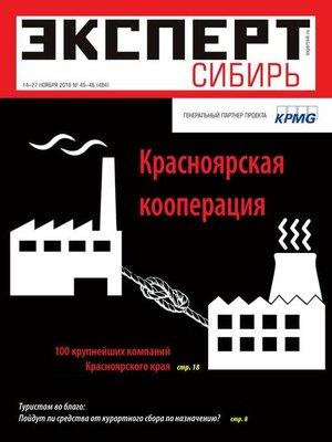 cover image of Эксперт Сибирь 45-46-2016