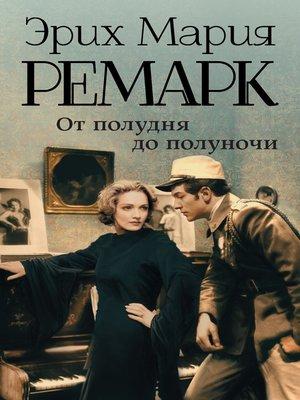 cover image of От полудня до полуночи (сборник)