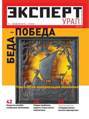 cover image of Эксперт Урал 18-19-2012