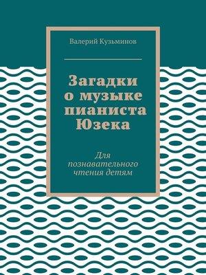 cover image of Загадки омузыке пианиста Юзека. Развивающее чтение детям