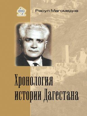 cover image of Хронология истории Дагестана