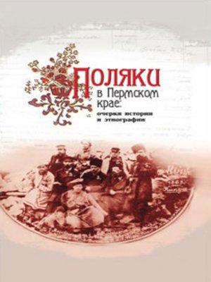cover image of Поляки в Пермском крае