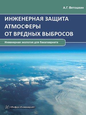 cover image of Инженерная защита атмосферы от вредных выбросов