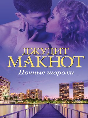 cover image of Ночные шорохи