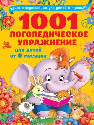 cover image of 1001 логопедическое упражнение для детей от 6 месяцев