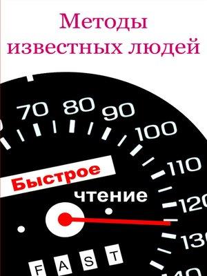 cover image of Методы известных людей