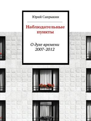cover image of Наблюдательные пункты