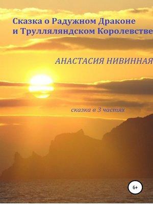 cover image of Сказка о Радужном Драконе и Трулляляндском Королевстве
