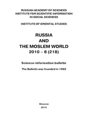 cover image of Russia and the Moslem World № 08 / 2010