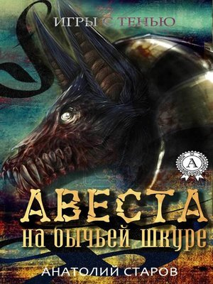 cover image of Авеста на бычьей шкуре