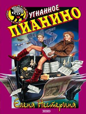 cover image of Угнанное пианино
