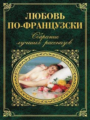 cover image of Любовь по-французски