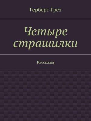 cover image of Четыре страшилки. Рассказы