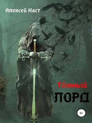 cover image of Тёмный Лорд