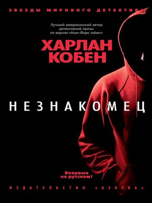 cover image of Незнакомец